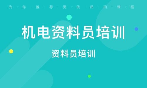 北京机电资料员培训