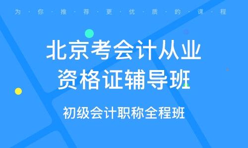 北京考会计从业资格证辅导班