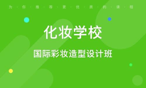 濟南化妝學校