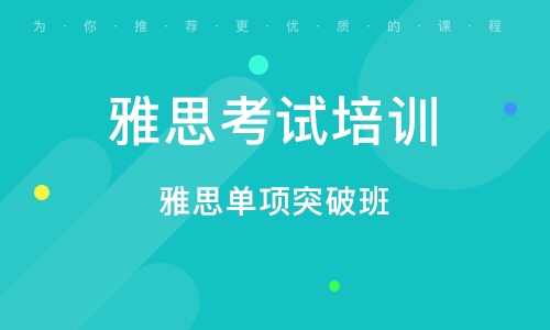 郑州雅思考试培训机构