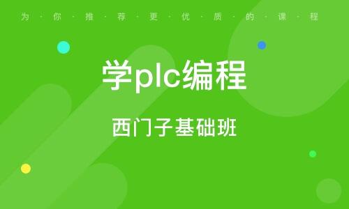 武汉学plc编程