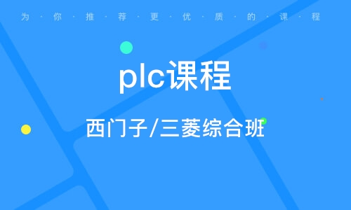 武汉plc课程