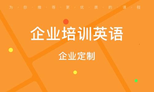 天津企業培訓英語