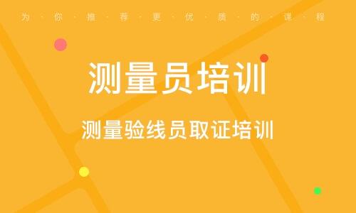 北京测量员培训