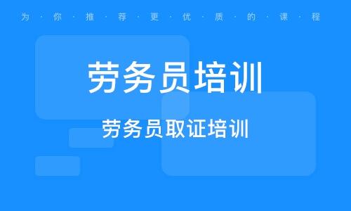 北京劳务员培训班