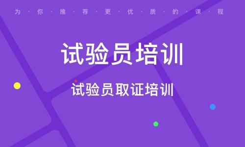 北京试验员培训
