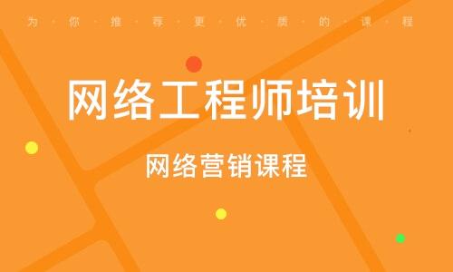 武汉网络工程师培训中心