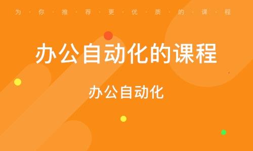 武汉办公自动化的课程