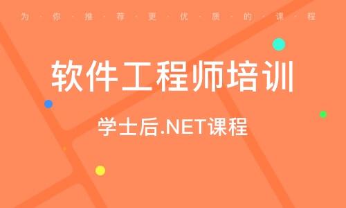 武漢軟件工程師培訓機構