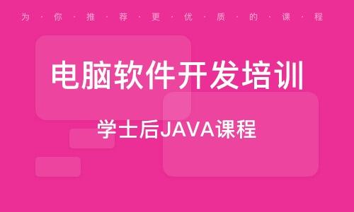 武漢電腦軟件開發培訓班