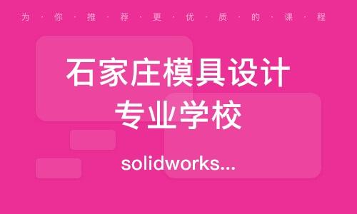 石家庄模具设计专业学校