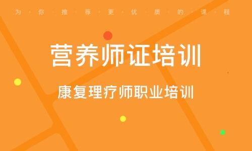 天津营养师证培训