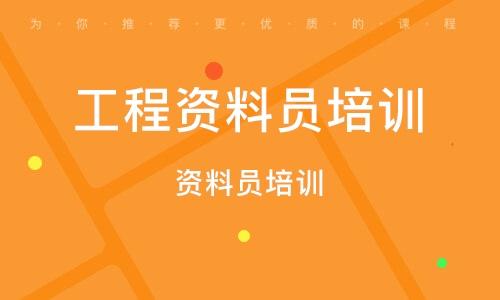北京工程资料员培训班