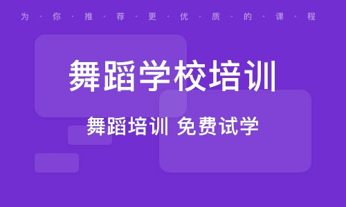 天津舞蹈学校培训