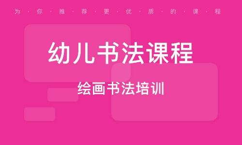 天津幼儿书法课程