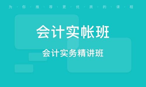 天津会计实帐班