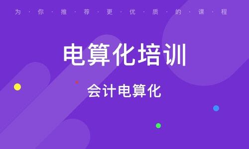 天津电算化培训班