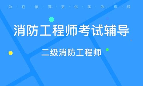 天津消防工程师考试辅导