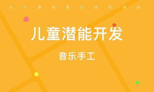 广州儿童潜能开发