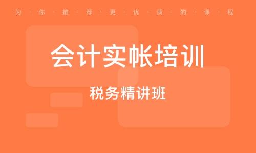 天津会计实帐培训