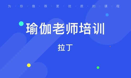 上海瑜伽老师培训机构