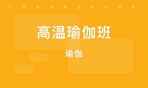 上海高温瑜伽班