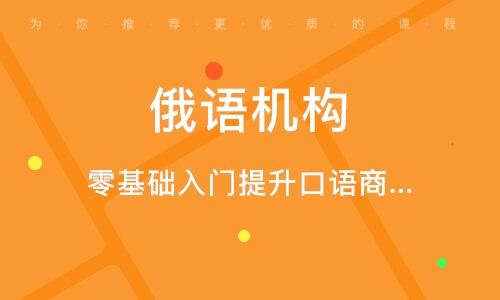 北京俄語機構