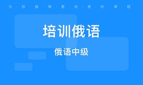北京培训俄语