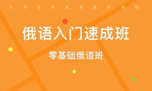 北京俄语入门速成班