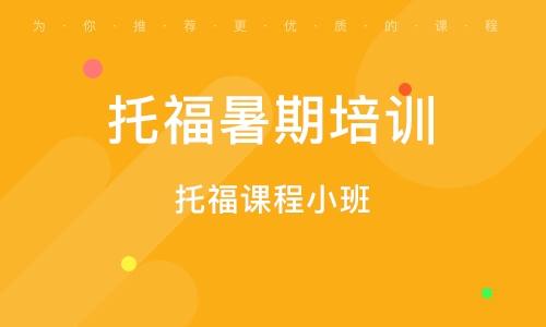上海托福暑期培训班