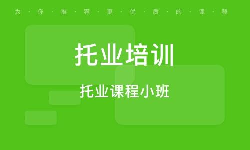 上海托业培训