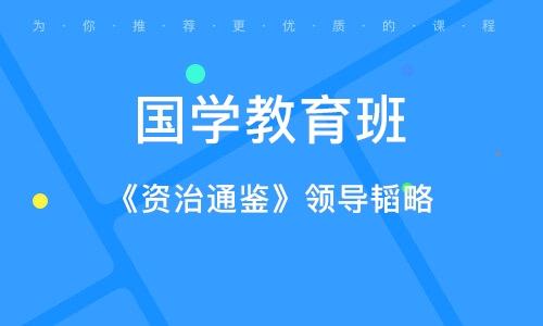 武汉国学教育班