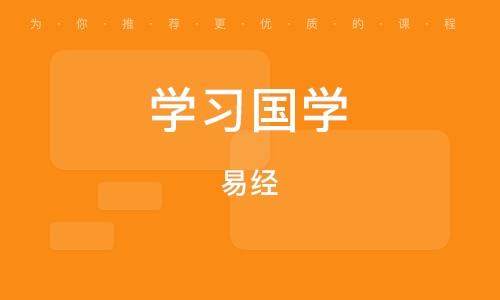 武汉学习国学