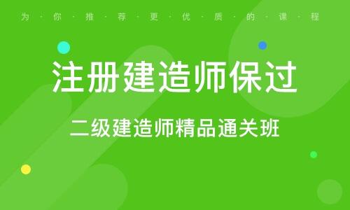 天津注册建造师