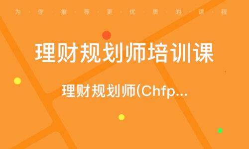 理財規劃師(Chfp)考試培訓