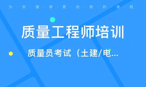 北京质量工程师培训中心