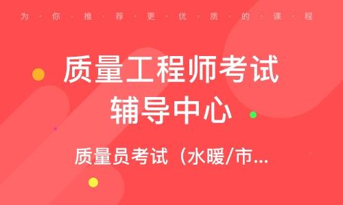 北京质量工程师考试辅导中心