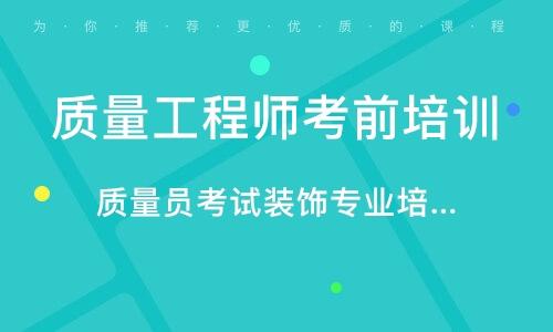 北京质量工程师考前培训