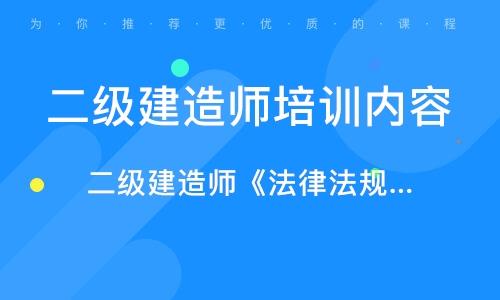 天津二级建造师培训内容