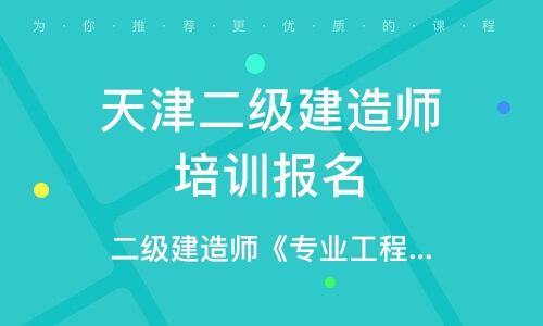 天津二级建造师培训报名