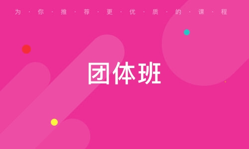 北京团体班