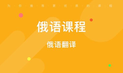 北京俄语课程