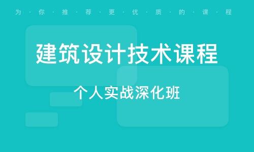 济宁建筑设计技术课程