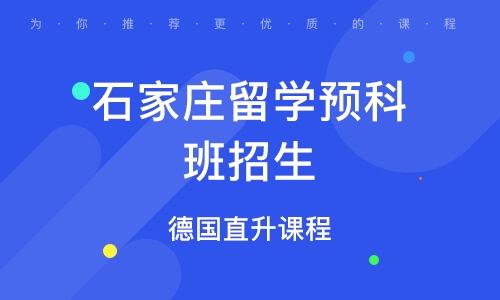 石家庄留学预科班招生