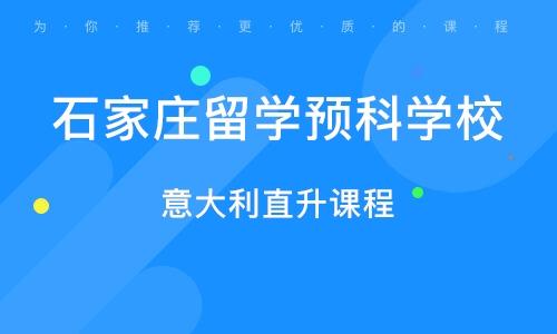 石家庄留学预科学校