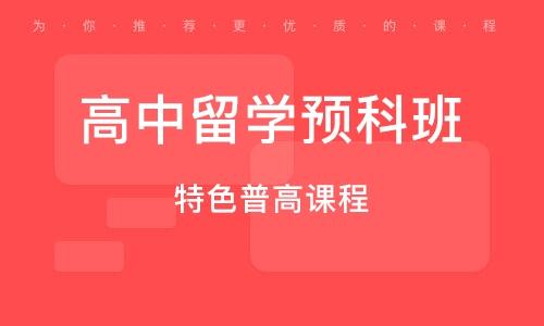 石家庄高中留学预科班
