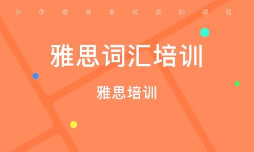 上海雅思词汇培训班