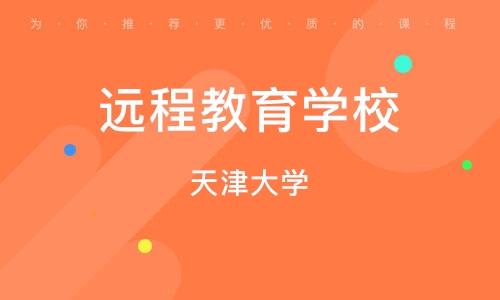 北京远程教育学校