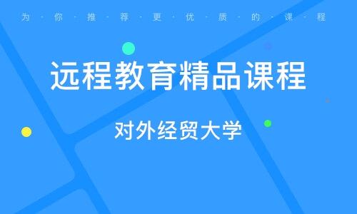 北京远程教育精品课程