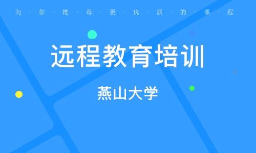 北京远程教育培训机构